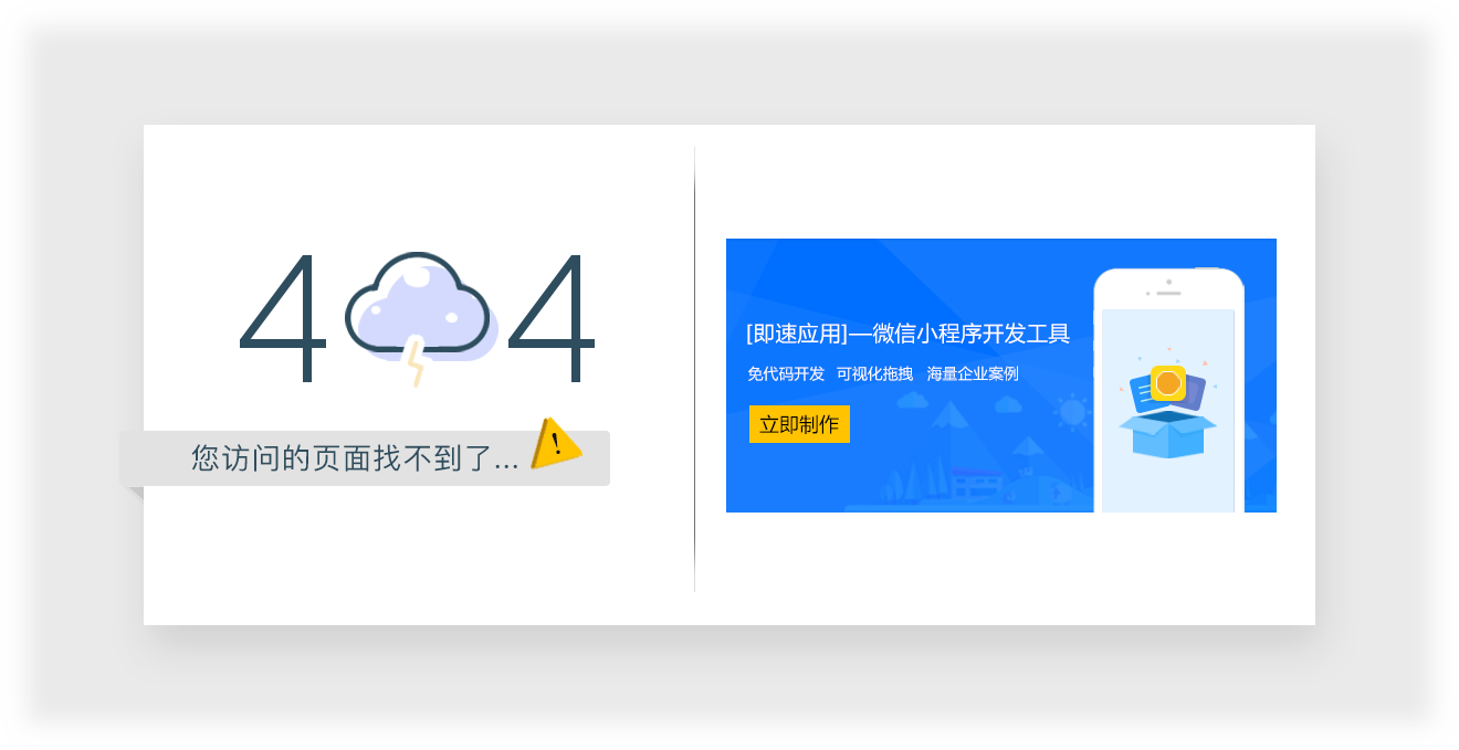 404-找不到页面